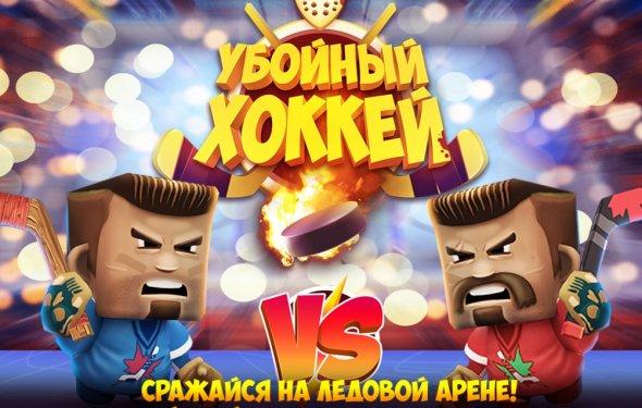 Хоккей или бей! | ВКонтакте