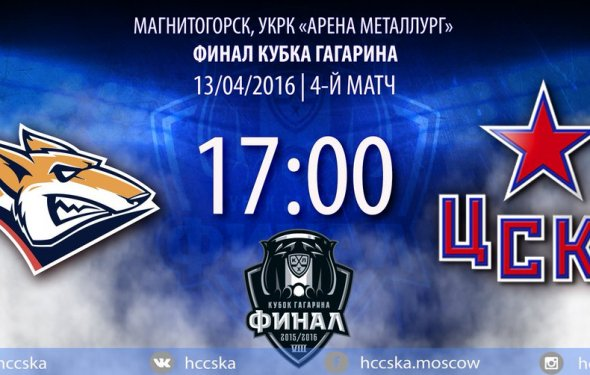 Мг — ЦСКА смотреть онлайн