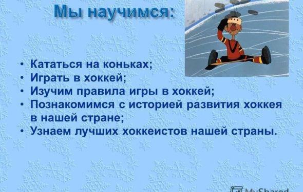 6 Кататься на коньках; Играть