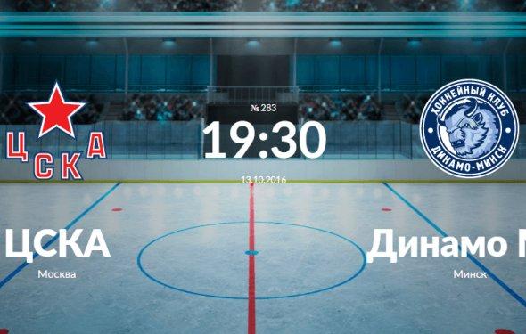 Прогноз матча ЦСКА — Динамо