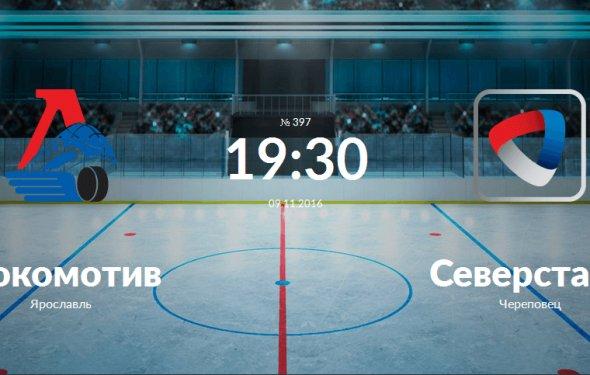 Локомотив - Северсталь 9