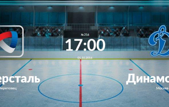 Северсталь - Динамо Москва 1