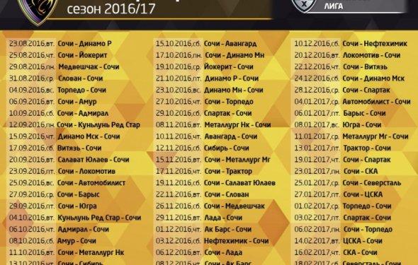 ХК Сочи расписание игр Сезона