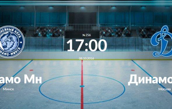 Прогноз матча Динамо Минск